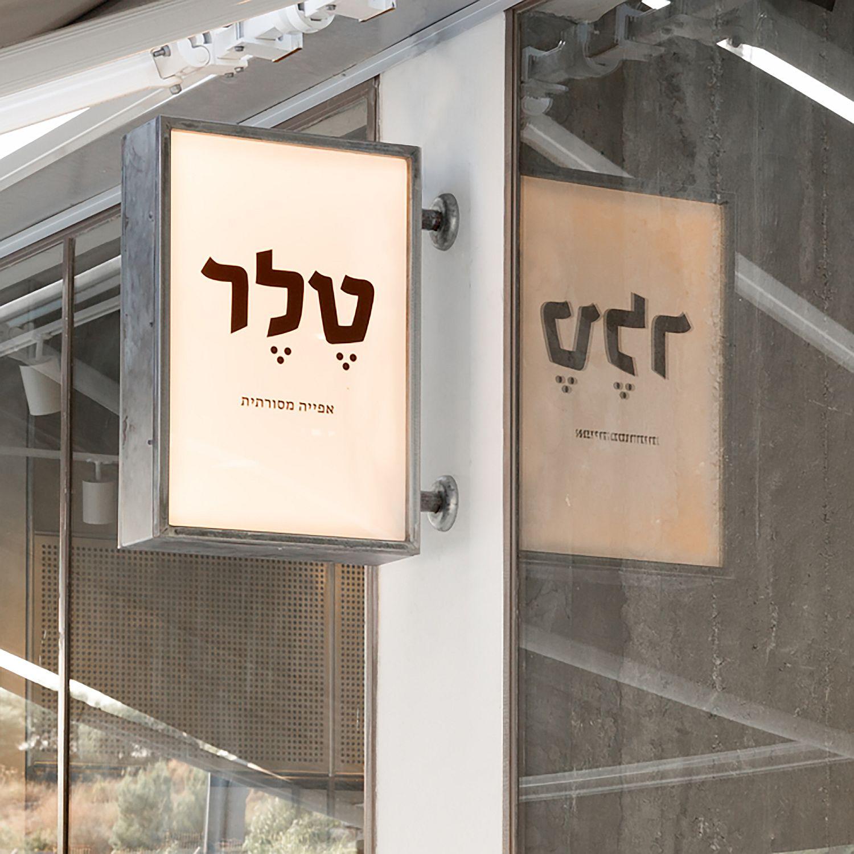 Entry-of-the-Teller-Bakery-in-Israel